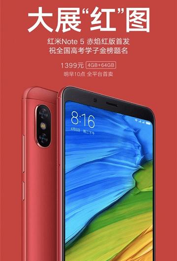 Xiaomi lanzó oficialmente REDMO Note 5 Red Flame Edition 1399 yuanes